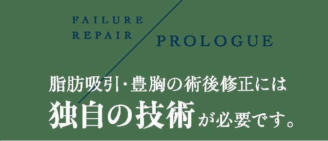 失敗 東京 豊胸